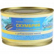 Консервы рыбные «Океан в подарок» скумбрия атлантическая, 240 г.
