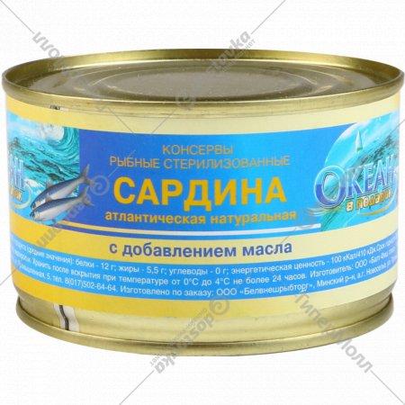 Консервы рыбные «Океан в подарок» сардина атлантическая, 240 г.
