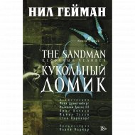 «The Sandman. Песочный человек. Книга 2. Кукольный домик» Гейман Н.