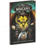 «World of Warcraft: Книга 3» Симонсон Л., Симонсон У., Боуден М.