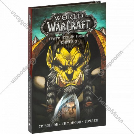 «World of Warcraft: Книга 3» Симонсон Л., Симонсон У., Боуден М.