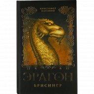 Книга «Эрагон. Брисингр» Паолини К.