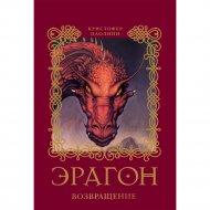 Книга «Эрагон. Возвращение» Паолини К.
