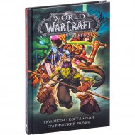 «World of Warcraft: Книга 4» Коста М., Ман П., Симонсон У.
