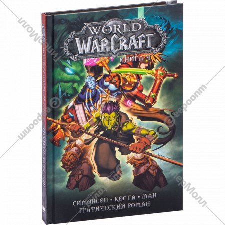 «World of Warcraft: Книга 4» Коста М., Ман П., Симонсон У.