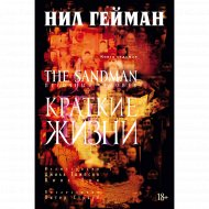 «The Sandman. Песочный человек. Книга 7. Краткие жизни» Гейман Н.