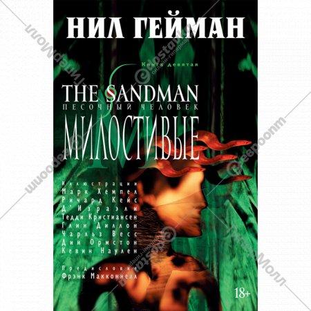 «The Sandman. Песочный человек. Книга 9. Милостивые» Гейман Н.
