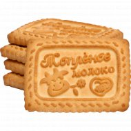 Печенье сахарное «Топленое молоко» 1 кг., фасовка 0.4-0.5 кг