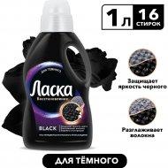 Жидкое моющее средство «Ласка» сияние чёрного, 1 л.