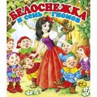 Книга «Белоснежка и семь гномов».