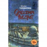 Книга «Одесский фокстрот, или Черный кот с вертикальным взлетом» Соломатина Т.