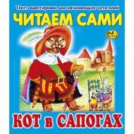 Книга «Кот в сапогах» серия «Читаем сами».