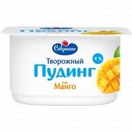 Пудинг творожный «Савушкин» со вкусом манго, 4%, 130 г.