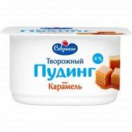 Пудинг творожный «Савушкин» со вкусом карамели, 4%, 130 г.
