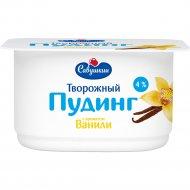 Пудинг творожный «Савушкин» с ароматом ванили, 4%, 130 г.