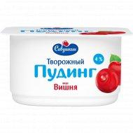 Пудинг творожный «Савушкин» со вкусом вишни, 4%, 130 г.