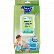 Влажная туалетная бумага «Солнце и Луна» для детей, 72 шт.