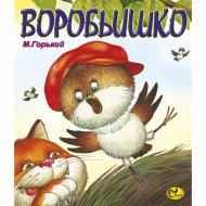 Книга «Воробьишко».