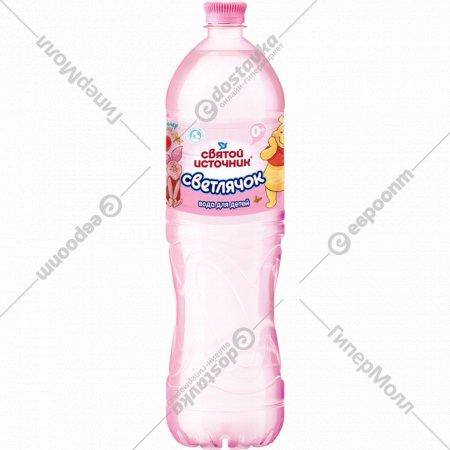 Вода питьевая Святой источник «Светлячок» для детей, 1.5 л.