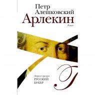 «Арлекин» Алешковский П.М.