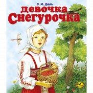 Книга «Девочка-Снегурочка» .