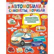 «Автомобили, самолеты, корабли».