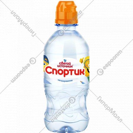 Вода питьевая «Спортик» негазированная, 0.33 л