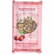 Пастила ванильная «Андреевская» с мармеладом, вкус вишни, 255 г.