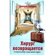 Книга «Хирург возвращается» Правдин Д.
