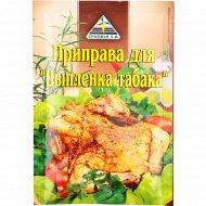 Приправа для «Cykoria» цыпленка табака, 40 г.