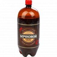 Квас «Белогорье» Белорусский оригинальный, бочковой, 1.5 л