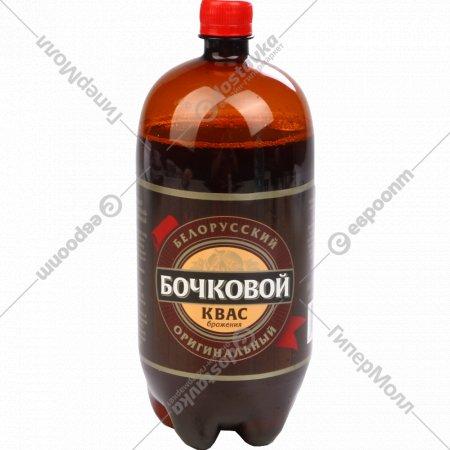 Квас «Белорусский Оригинальный» бочковой, 1.5 л.