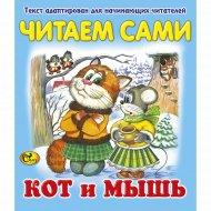 Книга «Кот и мышь» серия «Читаем сами».