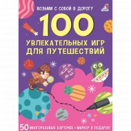 «Асборн - карточки. 100 увлекательных игр для путешествий» Писарева Е.