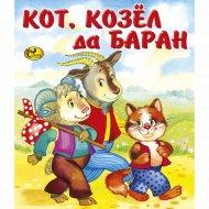 Книга «Кот, козёл да баран».