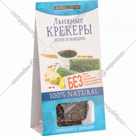 Крекеры льняные «Живые Снеки» нори и имбирь, 60 г.