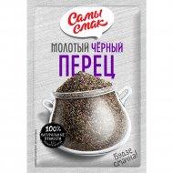 Перец черный «Самы смак» молотый, 10г.