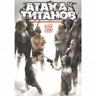 «Атака на титанов. Книга 15» Исаяма Х.