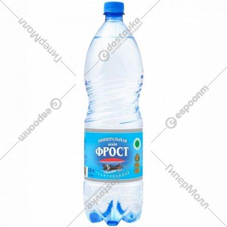 Вода минеральная «Фрост» газированная, 1.5 л.