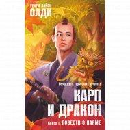 «Карп и дракон. Книга 1. Повести о карме» Олди Г.Л.