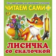 Книга «Лисичка со скалочкой» серия «Читаем сами».