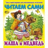 Книга «Маша и медведь» серия «Читаем сами».