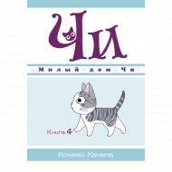 «Милый дом Чи. Книга 4» Каната К.