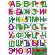 Плакат «Азбука».