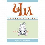 «Милый дом Чи. Книга 5» Каната К.