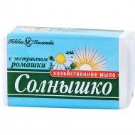 Мыло хозяйственное «Солнышко» с экстрактом ромашки, 140 г