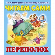Книга «Переполох» серия «Читаем сами».