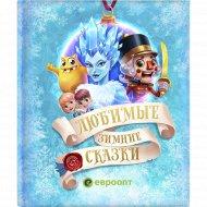 Книга «Любимые зимние сказки».