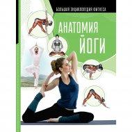 «Анатомия йоги» Степук Н.Г., Хомич Е.О.