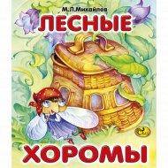 Книга «Лесные хоромы».